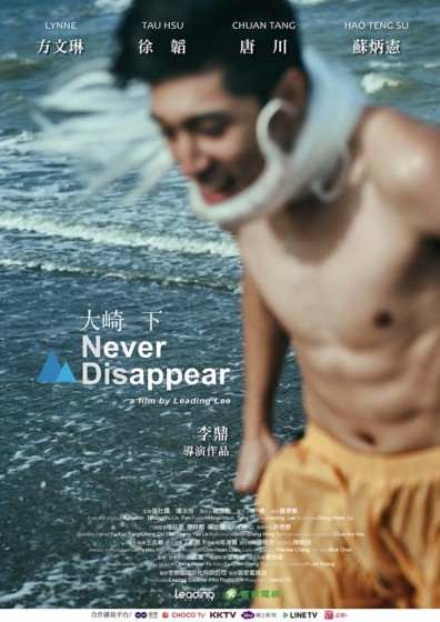 Never Disappear